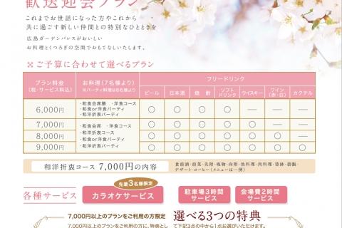 宴会パンフ 歓送迎会プラン10.14[1]