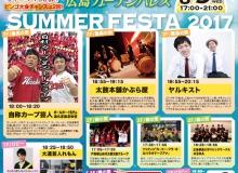 summerfesta_image