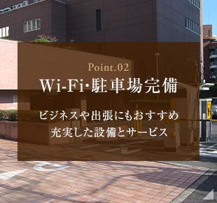 Wi-Fi・駐車場完備