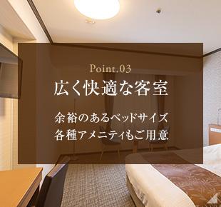 広く快適な客室